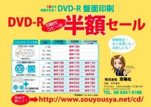 2月DVD半額