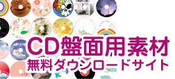 CD盤面用素材無料ダウンロードサイト