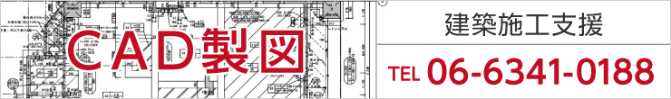 CAD製図 建築施工支援 TEL06-6341-0188