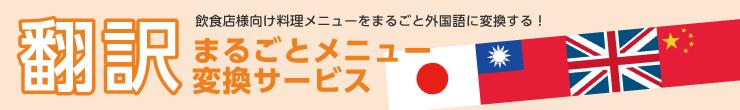 翻訳 飲食店様向け料理メニューをまるごと外国語に変換する! まるごとメニュー変換サービス