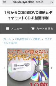 CDネットショップスマホ向け